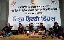 Nepal: Indian Embassy celebrates 'Vishwa Hindi Diwas'