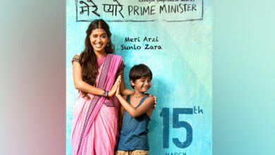 Photo of Rakeysh Omprakash Mehra's 'Mere Pyare Prime Minister' first poster released, trailer out on February 10