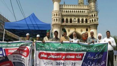 Photo of Muslim Organization seeks Judicial power for Telangana State Wakf Board