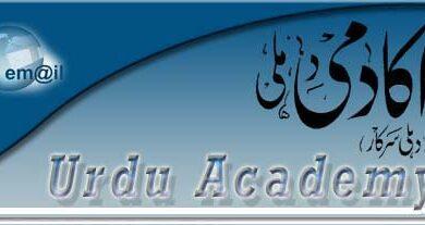 Photo of Urdu Academy Delhi announces annual awards for 2018