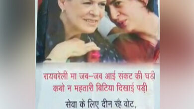 Photo of Posters slamming Sonia, Priyanka Gandhi surface in Raebareli