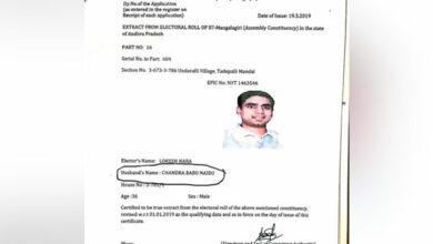 Photo of Election affidavit of Nara Lokesh mentions father Chandrababu Naidu as husband