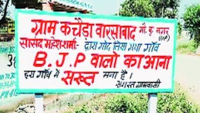 Photo of 'No BJP allowed' poster still remains, residents ask contesting BJP MP to 'stay out'