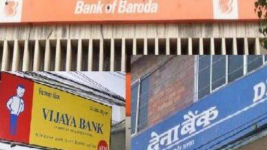 Photo of Merger of Dena Bank, Vijaya Bank with Bank of Baroda comes into effect
