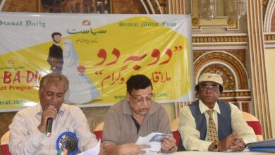 Photo of 96th Du-ba-Du program held on Sunday