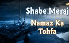 Shab-e-Meraj ki Fazilat | Namaz Ka Tohfa