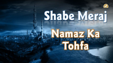 Photo of Shab-e-Meraj ki Fazilat | Namaz Ka Tohfa