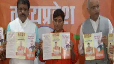 Photo of Bhopal: Pragya Singh Thakur releases manifesto for her constituency