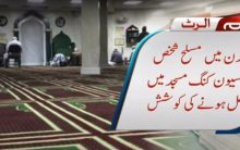 After New Zealand, firing in London mosque during Taravih prayers