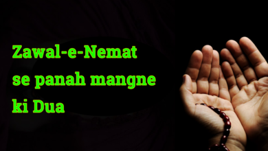Photo of Dua for Zawal-e-Nemat