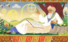 Who is Omar Khayyam Google celebrating with a special Doodle