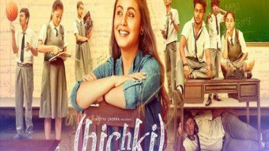 Photo of Rani Mukerji-starrer 'Hichki' to be screened at Giffoni Film Festival in Italy