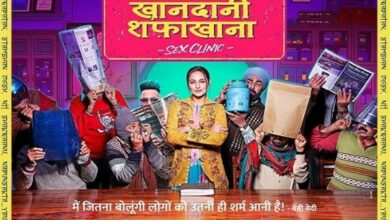 Photo of First look poster of Sonakshi Sinha starrer 'Khandaani Shafakhana' out now
