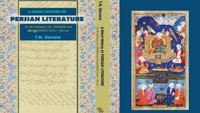 Photo of Persian ruled the Deccan, reveals Divare