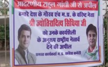 Posters surface in Bhopal urging Scindia to be made Cong president