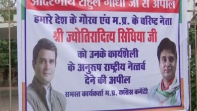 Photo of Posters surface in Bhopal urging Scindia to be made Cong president