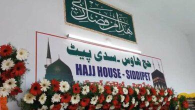 Photo of Mahmood Ali opens Haj House in Siddipet