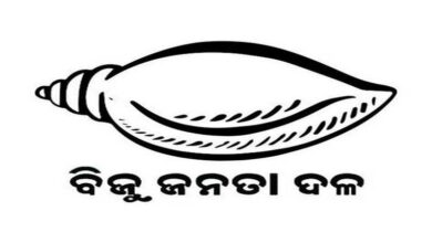 Photo of Odisha: BJD to launch membership drive in Sept