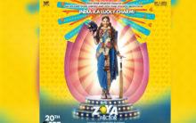 Was worried 'The Zoya Factor' role would be cut: Gandharv Dewan