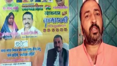 Photo of Rape accused MLA Kuldeep Sengar features in I-Day ad