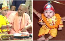 Adityanath celebrates 'Krishna Janmashtami' with children