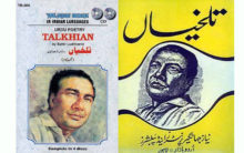Works of famous poet, lyricist Sahir Ludhianvi 'Lost and Found'