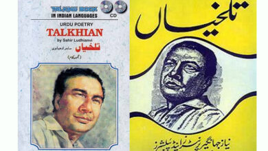 Photo of Works of famous poet, lyricist Sahir Ludhianvi 'Lost and Found'