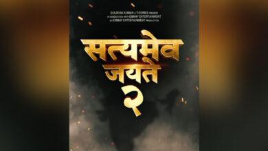 Photo of John Abraham-starrer 'Satyameva Jayate 2' release on this date