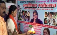 Big B hometown Prayagraj prays for his well being on 77th B'day