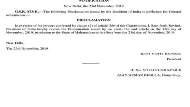 Photo of President's Rule revoked in Maharashtra