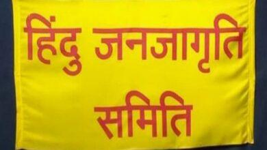 Photo of Hindu Janajagruti Samiti to agitate in support of CAA