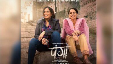 Photo of Richa Chadda unveiled another poster of 'Panga'