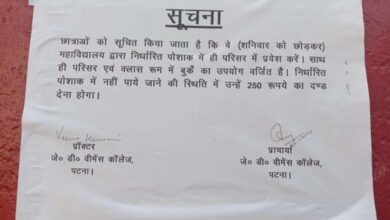 Photo of Women's college in Patna issues dress code, prohibits burqa