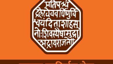 Photo of Raj Thackeray's MNS gets new saffron party flag