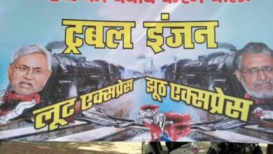 Photo of RJD-JDU poster war continues ahead of Assembly polls in Bihar