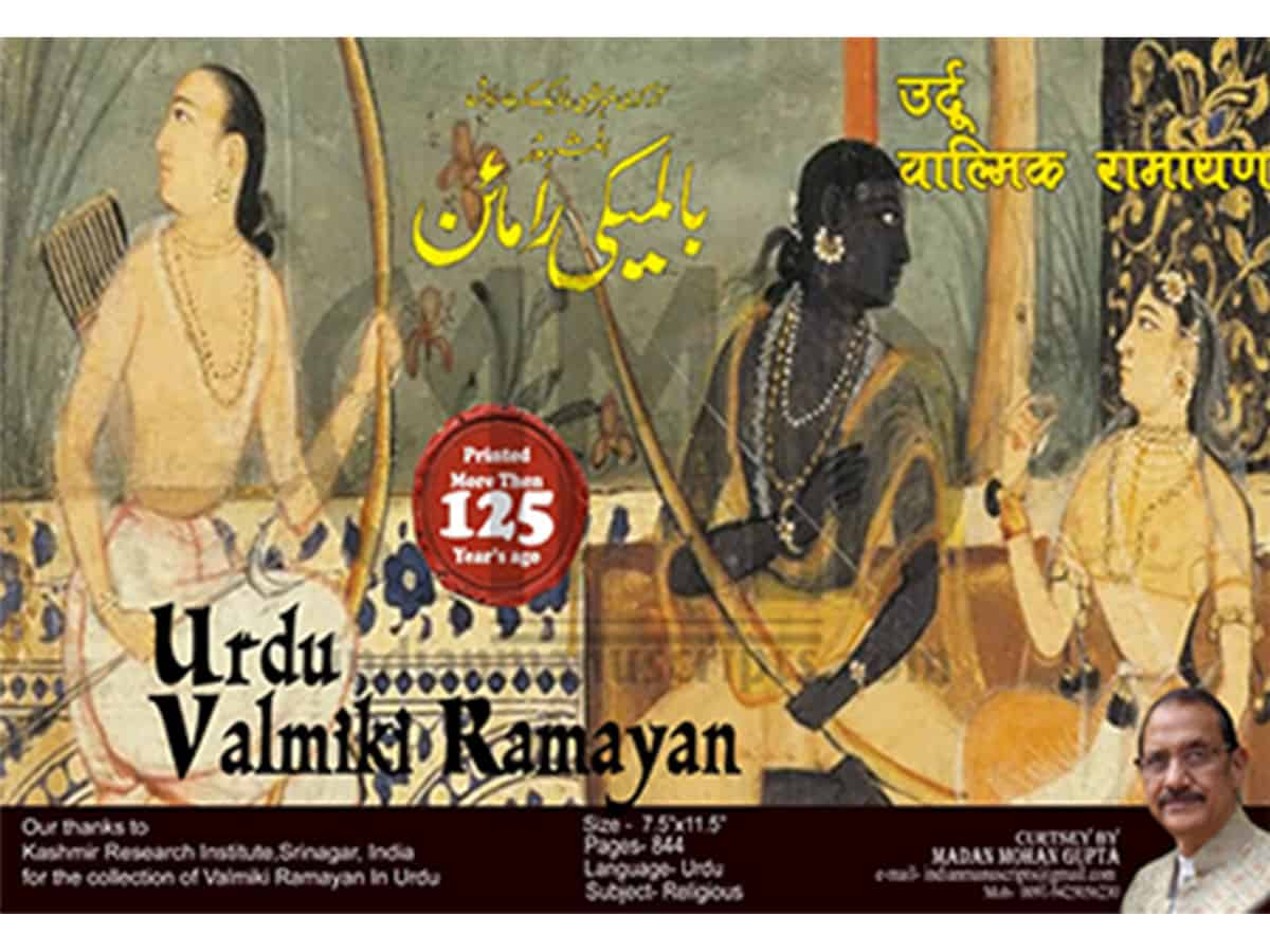 Urdu Translation of Mahabharata
