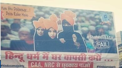 Photo of Hoarding in Varanasi says get rid of CAA, NRC by ghar vapasi