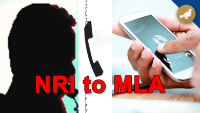 Photo of Find out the Truth? Conversation between MLA & NRI