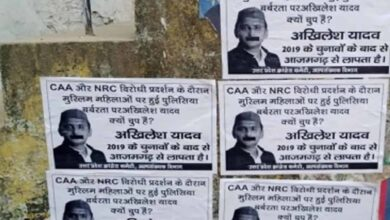Photo of 'Missing' posters of Akhilesh Yadav put up in Azamgarh