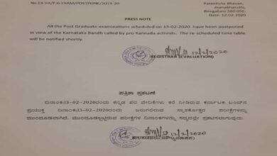 Photo of PG exams in Banglore University postponed
