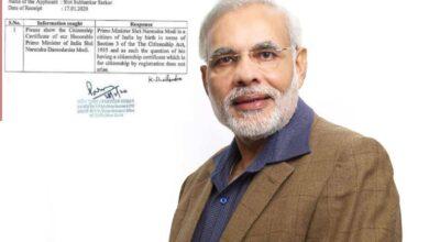 RTI response on Modi's citizenship
