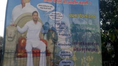 Photo of Poster War' Continues: Ruling JDU puts up posters against RJD