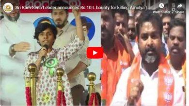 Photo of Ram Sena leader announces Rs 10L bounty on Amulya
