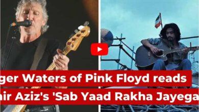 Photo of CAA:Roger Waters reads out Aamir Aziz's 'Sab Yaad Rakkha Jayega'