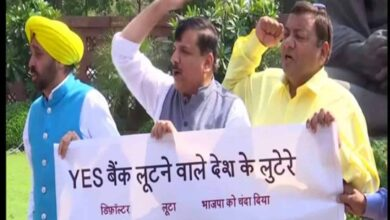 Photo of AAP holds protest inside Parliament premises over Yes Bank