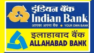 Photo of Merger process of Allahabad Bank, Indian Bank might face
