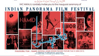 Photo of Indian Panorama Film Festival at MANUU from Today