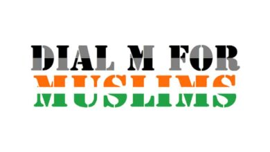 Photo of Dial M For Muslims…
