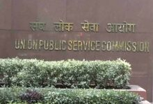 Photo of UPSC Civil Service Exam: Minimum qualifying marks come down