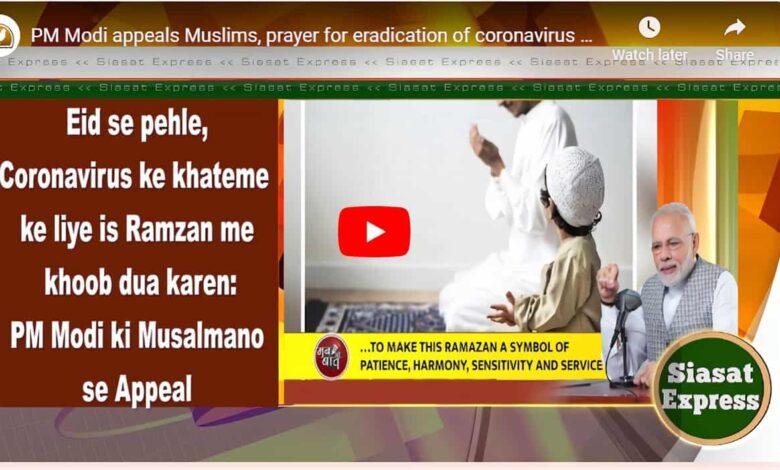 Modi prayer eid